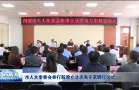 渭南市人大常委会举行新增立法咨询专家聘任仪式