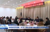 渭南市政协召开党组(扩大)会议 党建与履职融合打造质量政协
