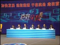 百姓问政11月18日—市教育局