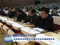 合阳县举办党的十八届五中全会精神报告会