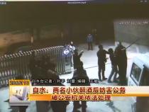 白水:两名小伙醉酒后妨害公务    被公安机关依法处理
