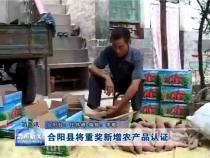 合阳县将重奖新增农产品认证