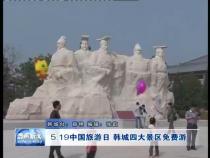 5.19中国旅游日 韩城四大景区免费游