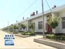 华阴市:积极推动产业扶贫 全年计划脱贫1.7万人