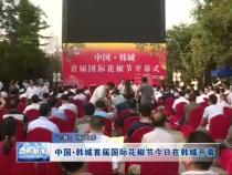 中国-韩城首届国际花椒节今日在韩城开幕
