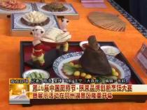 第26届中国厨师节·陕菜品牌创新烹饪大赛暨展示活动在同洲湖景区隆重开幕