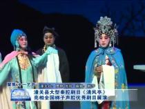 潼关县大型秦腔剧目《清风亭》亮相全国梆子声腔优秀剧目展演