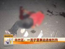 华州区:一男子肇事逃逸被刑拘