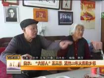"""白水:""""大好人""""王三乐 坚持20年义务助乡邻"""