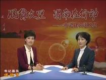 书记县长谈脱贫——潼关县县长严晓惠