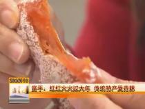 富平:红红火火过大年 传统特产受青睐