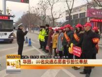 华阴:30名交通志愿者节前忙奉献
