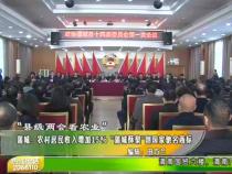 """蒲城:农村居民收入增加15%  """"蒲城酥梨""""创国家驰名商标"""
