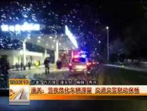 潼关:雪夜危化车辆滞留 交通交警联动保畅