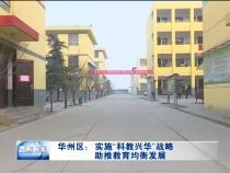 """华州区:实施""""科教兴华""""战略  助推教育均衡发展"""