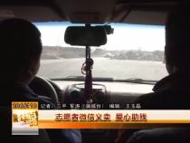 蒲城:志愿者微信义卖 爱心助残