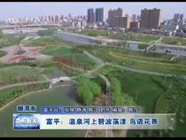 富平:温泉河上碧波荡漾  鸟语花香