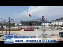 蒲城兴镇:深化作风建设 提升群众幸福指数