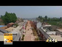 华州区毛家沟:在青山绿水间感受红色文化