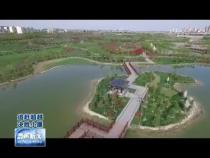 """富平:恢复山水林湖 建设城市""""水心脏"""""""