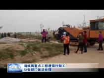 蒲城两重点工程遭强行阻工  公安部门依法处理