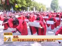 """韩城:100名学子举行汉式成人礼   宣告""""我长大了"""""""