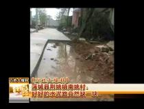 《百姓大爆料》蒲城县荆姚镇南姚村 好好的水泥路竟然缺一块