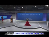 文化渭南6月16日