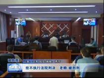 """华阴:拒不执行法院判决  """"老赖""""被判刑"""