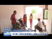 刘少鹏:我的乡亲我帮扶 小康路上一个不能少