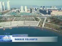 韩城南湖公园  尽显山水独特气韵