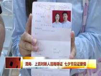 东秦百姓8月28日