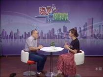 陶紫说健康8月24日