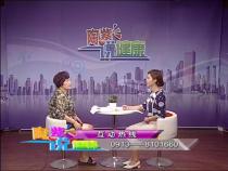 陶紫说健康8月17日
