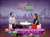 陶紫说健康8月10日