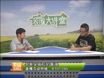 农家大讲堂8月30日