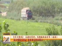 《今日聚焦》大荔朱家村:汛期疯狂拉沙车(追踪)