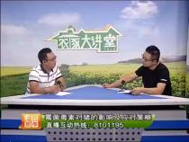 农家大讲堂9月6日