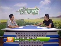 农家大讲堂9月8日