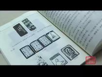 文化渭南9月1日