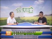 农家大讲堂9月13日