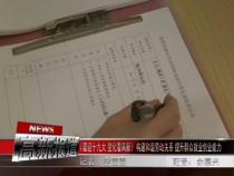 高新报道9月15日