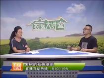 农家大讲堂9月11日