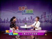 陶紫说健康9月14日