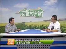 农家大讲堂9月1日