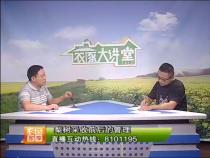 农家大讲堂9月15日