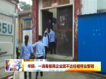 华阴:一消毒餐具企业因不达标被停业整顿
