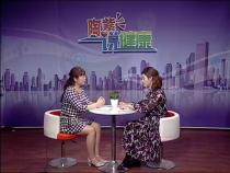 陶紫说健康9月28日