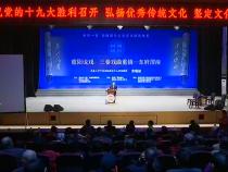文化渭南10月27日