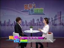 陶紫说健康10月19日